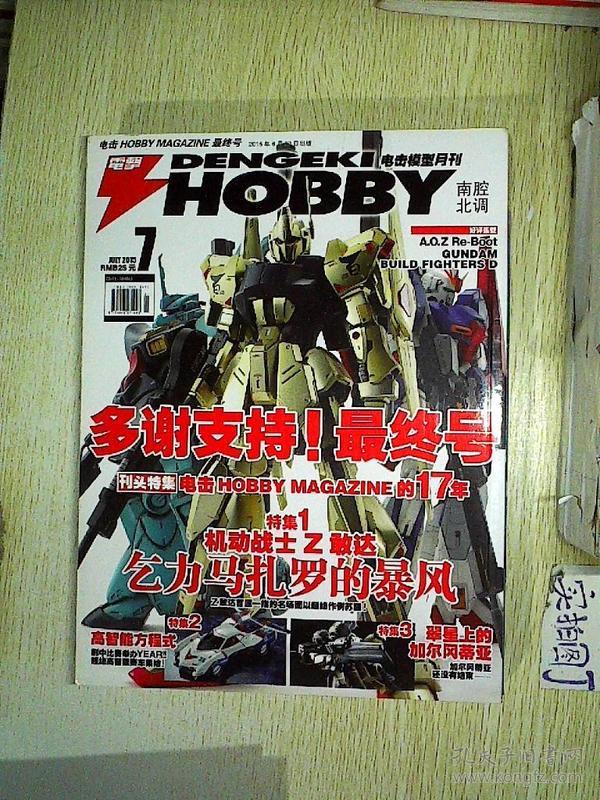 南腔北调 电击 HOBBY 模型月刊(2015.7)无赠送