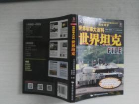 完全图解版世界军事大百科世界坦克