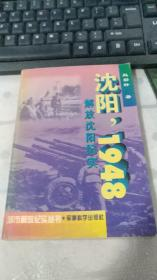 沈阳,1948:解放沈阳纪实