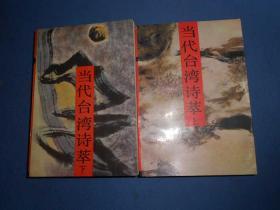 当代台湾诗萃-上下册-88年一版一印