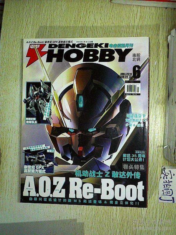 南腔北调 电击 HOBBY 模型月刊(2014.6)无赠送