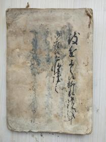 线装古籍   原版手钞本? 和本  日记? 和歌?