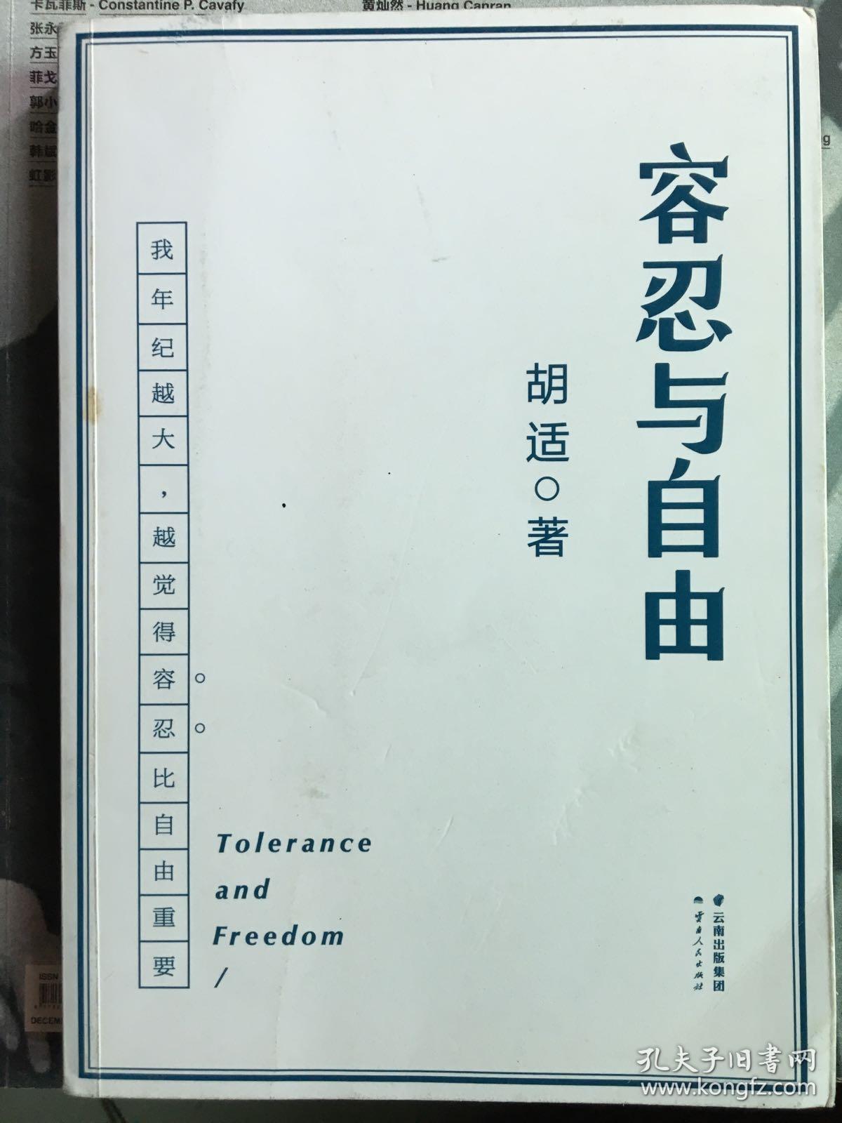 容忍与自由