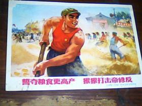 32开文革宣传画--誓夺粮食更高产 狠狠打击帝修反 保老