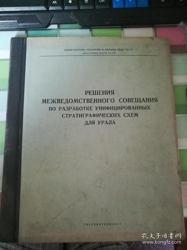 俄文原版:各部门间研究马拉尔统一地层各会议的决议 8开《45256-1》