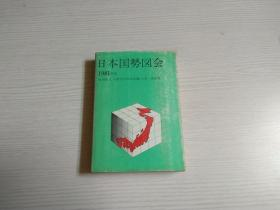 日本国势図会 1981年 日文原版