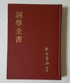 词学全书(精装,初版)