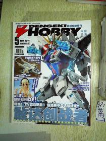 南腔北调 电击 HOBBY 模型月刊(2014.5)无赠送
