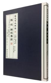 难经 难经集注  医道传承丛书·医道准绳(第二辑)