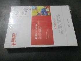 鲁迅杂文/教育部推荐新课标必读名著·无障碍阅读插图版