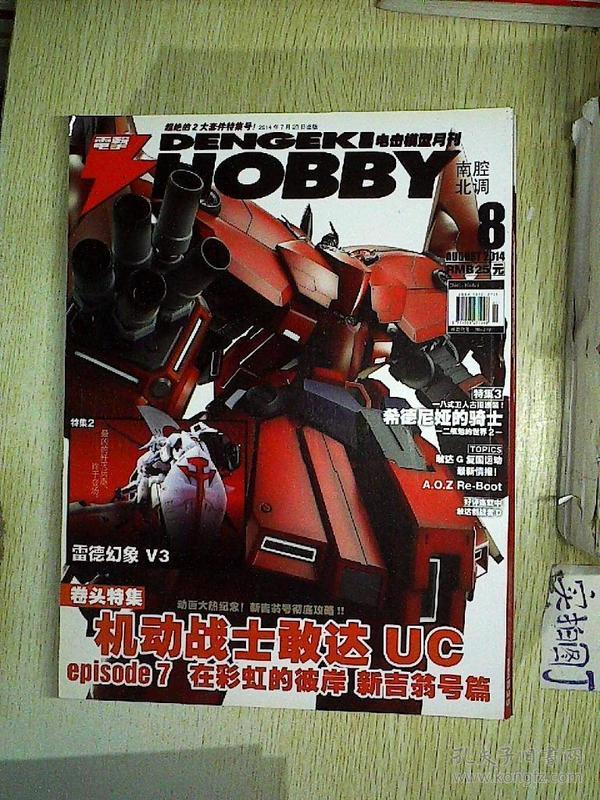 南腔北调 电击 HOBBY 模型月刊(2014.8)无赠送