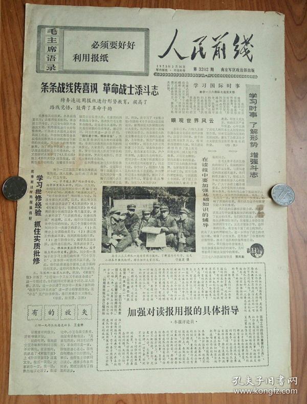 《人民前线》报