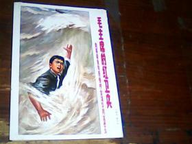 文革32开宣传画 毛主席的红卫兵--向革命青年榜样金训华同志学习 保老