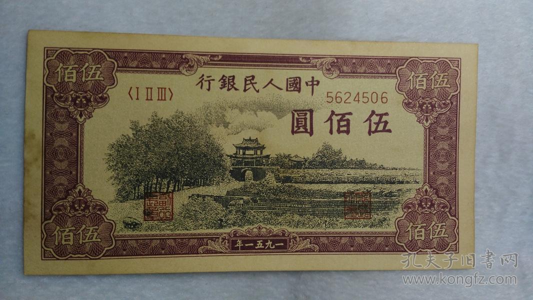 第一套人民币 伍佰元 纸币 编号5624506