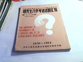 研究生入学考试试题汇编-第十二分册(中医和中西结合)
