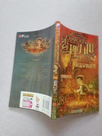 墨多多谜境冒险系列:查理九世18 地狱温泉的诅咒【实物拍图 无赠品】
