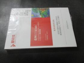 朱自清散文/教育部推荐新课标必读名著·无障碍阅读插图版