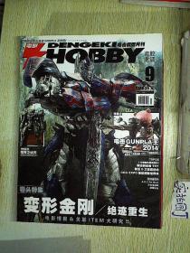 南腔北调 电击 HOBBY 模型月刊(2014.9)无赠送