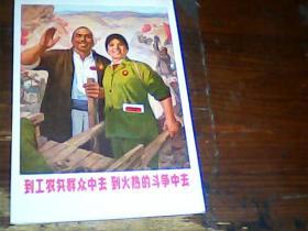 32开文革宣传画【到工农兵群众中去 到火热的斗争中去】 保老
