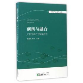 创新与融合:广州文化产业发展研究