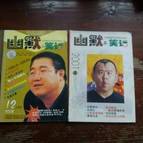 幽默与笑话2001.4/2004.12(二册合售)