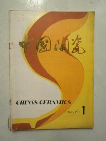 中国陶瓷1986年第1期