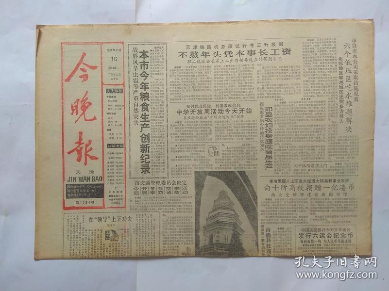 天津今晚报1987年11月16日