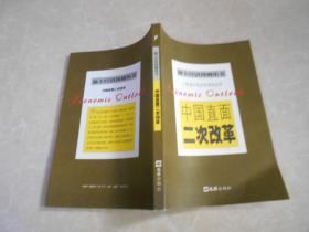 福卡经济预测丛书:中国直面二次改革