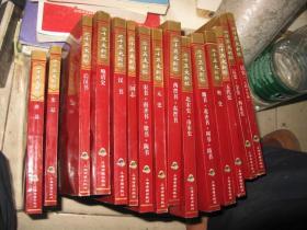 二十五史新编(全15册).15本 98年2印