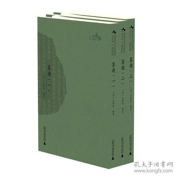 西樵历史文化文献丛书  算迪(全三册)