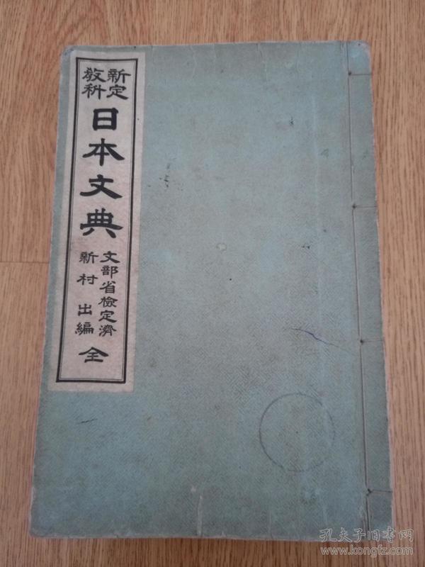1911年日本出版《日本文典》一册全
