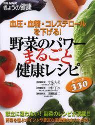 日文原版书 野菜のパワーまるごと健康レシピ 血圧・血糖・コレステロールを下げる! (别册NHKきょうの健康) 今泉久美