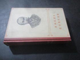 普列汉诺夫哲学著作选集 第四卷