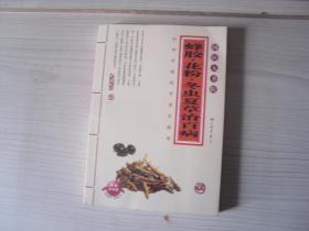 蜂胶花粉冬虫夏草治百病   1-1710