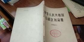 中华人民共和国行政区划简册 [1965]