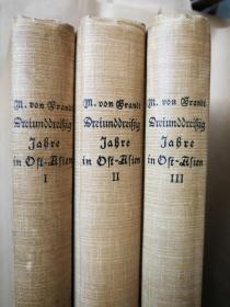 1901年德文版《在东亚三十三年》德国驻华公使巴兰德回忆录 精装三卷本