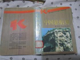 中国悬棺葬