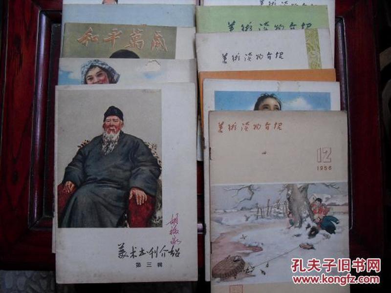 1955,56年美术读物,美术书刊介绍12本合售
