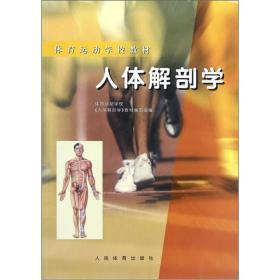 体育运动学校教材:人体解剖学