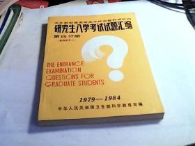 研究生入学考试试题汇编第四分册(基础医学三1979-1984)