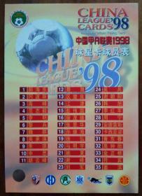 中国甲A联赛1998球星卡(全套70张,现有不同球星卡62张)