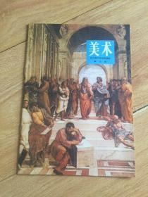 全日制中学试用课本 美术 第五册