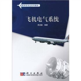 飞机电气系统