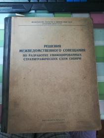 俄文原版:西伯利亚底层各绘制工作部门会议上的决议 8开《45256-2》