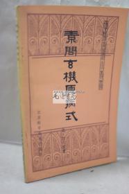 中医古籍小丛书: 素问玄机原病式