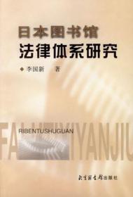 日本图书馆法律体系研究