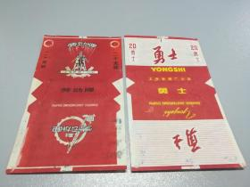 老烟标:上海卷烟厂【勇士】【劳动】 烟标(拆包)
