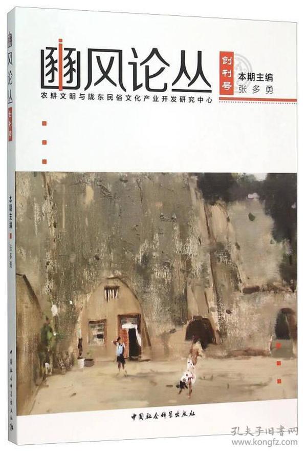 豳风论丛(创刊号)