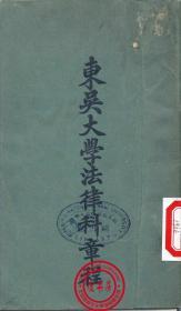 东吴大学法律科章程-(复印本)