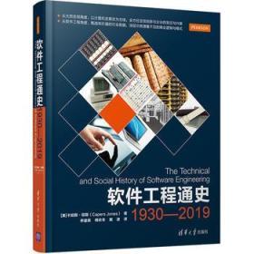 软件工程通史(1930-2019)